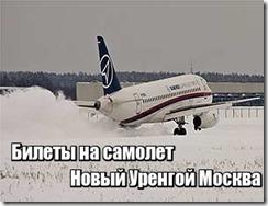 Билеты на самолет Новый Уренгой Москва