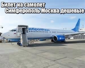 Билеты на самолет в симферополь из москвы цены билеты на самолет софия ростов