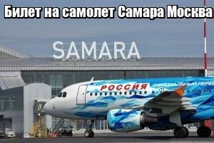 Самара москва билет на самолет купить авиабилеты на самолёт ан 12 дешево