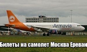 Сколько стоит билет на самолет москва ереван армавиа авиабилеты в кредит купить