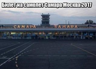 Билеты на самолет самара москва авиабилеты дешево москва стамбул москва
