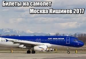 Билеты на самолет до г.кишенева авиабилеты купить через интернет дешевле