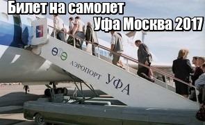 Сколько стоит билет от уфы до москвы на самолете билет на самолет мурманск-москва цены