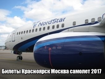 Стоимость билета на самолет красноярск москва купить дешевые авиабилеты лима скидка