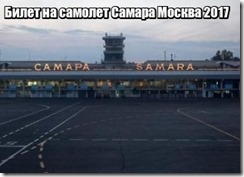 Билет на самолет Самара Москва 2017
