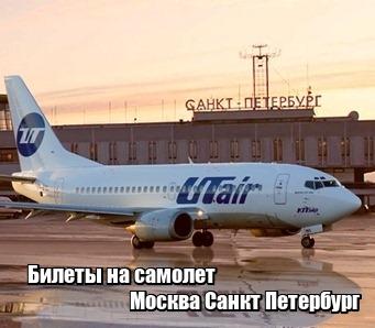 Билеты на самолет москва санкт петербург дешево самые дешевые билеты на самолет в прагу