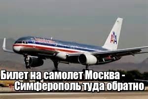 Авиабилеты на самолет москва-симферополь туда и обратно какой кэшбэк сайт лучше для алиэкспресс
