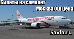 Купить билеты на самолет ош москва билеты на самолет сургут-томск