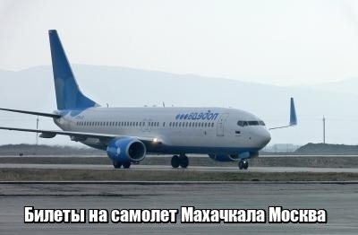 Билеты в махачкалу на самолете из москвы мюнхен иркутск билеты на самолет