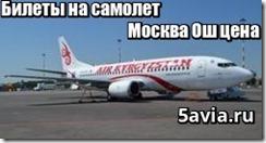Билеты на самолет Москва Ош цена