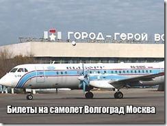 Билеты на самолет Волгоград Москва