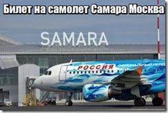 Билет на самолет Самара Москва