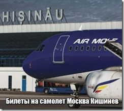 Билеты на самолет Москва Кишинев