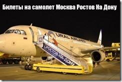 Билеты на самолет Москва Ростов На Дону