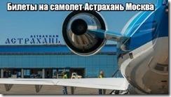Билеты на самолет Астрахань Москва