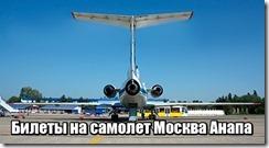 Билеты на самолет Москва Анапа