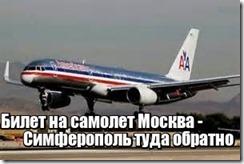 Билет на самолет Москва Симферополь туда обратно