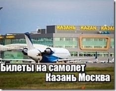 Билеты на самолет Казань Москва