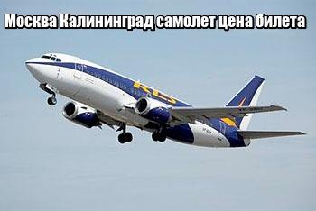 Билет на самолет в калининград из москвы дешево электронные билеты на самолет ростов хабаровск