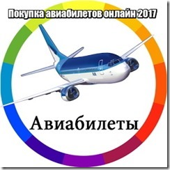 Покупка авиабилетов онлайн 2017
