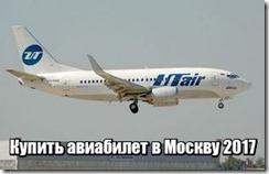 Купить авиабилет в Москву 2017
