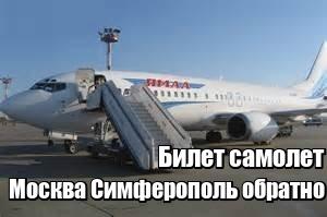 Дешевые билеты из москвы в симферополь на самолет электронный билет на самолет внешний вид