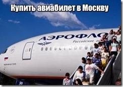 Купить авиабилет в Москву