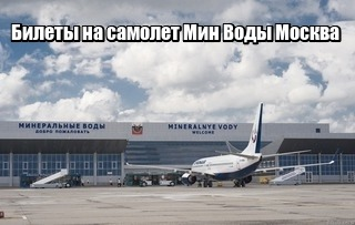 Авиабилеты в адлер акции из екатеринбурга