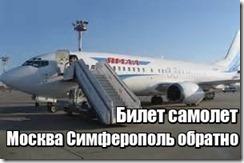 Билет самолет Москва Симферополь обратно