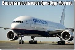 Билеты на самолет Оренбург Москва