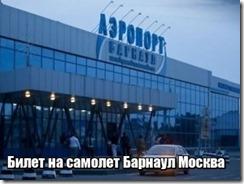 Билет на самолет Барнаул Москва