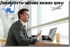 Авиабилеты онлайн низкие цены