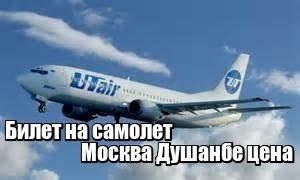 Билеты на самолет челябинск душанбе сколько билет на самолет москва мурманск и обратно дешево