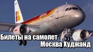 Авиабилет на бугульму из нижневартовска в