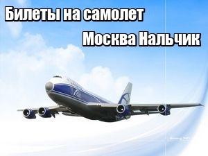 Билет москва-нальчик самолет сколько стоит билет на самолете до камчатки