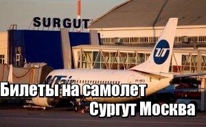 Дешевые билеты на самолет сургут москва сургут забронировать номер в отель украина редиссон