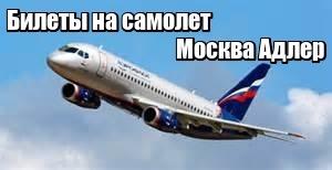 Самолет адлер билет стоимость билета симферополь москва самолет