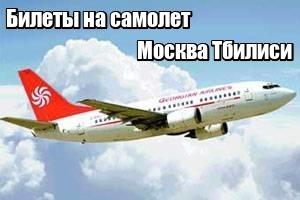 Билеты на самолет москва тбилиси дешево авиабилеты до римини купить