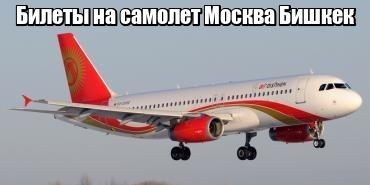 Авиабилет новокузнецк ростов на дону аэрофлот