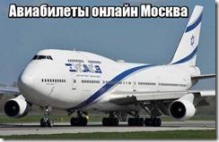 Авиабилеты онлайн Москва
