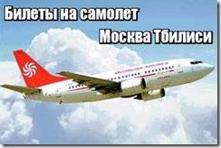 Билеты на самолет Москва Тбилиси