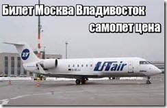 Билет Москва Владивосток самолет цена