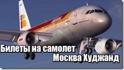 Билеты на самолет Москва Худжанд