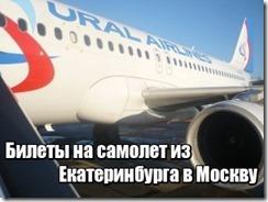 Билеты на самолет из Екатеринбурга в Москву