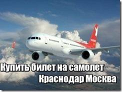 правления Союза купить билет краснодар москва мастики своими руками