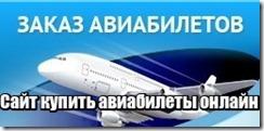 Сайт купить авиабилеты онлайн