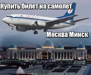 Москва-минск самолет цена билета цена билетов в самолете