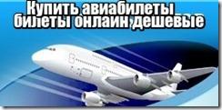 Купить авиабилеты билеты онлайн дешевые