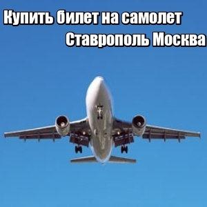 Москва ставрополь билет на самолет купить билеты на самолет москва нижнекамск