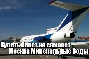 Самолет москва кисловодск цена билета билеты на самолет москва нижний новгород